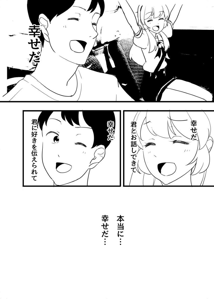 Hoshimiya Ichigo o Goukan Shite Boku wa Hoshi ni Naru. 51