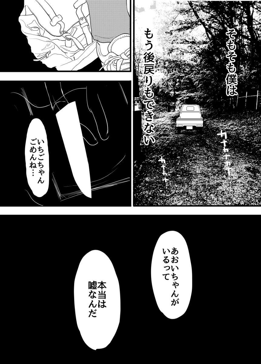 Hoshimiya Ichigo o Goukan Shite Boku wa Hoshi ni Naru. 53