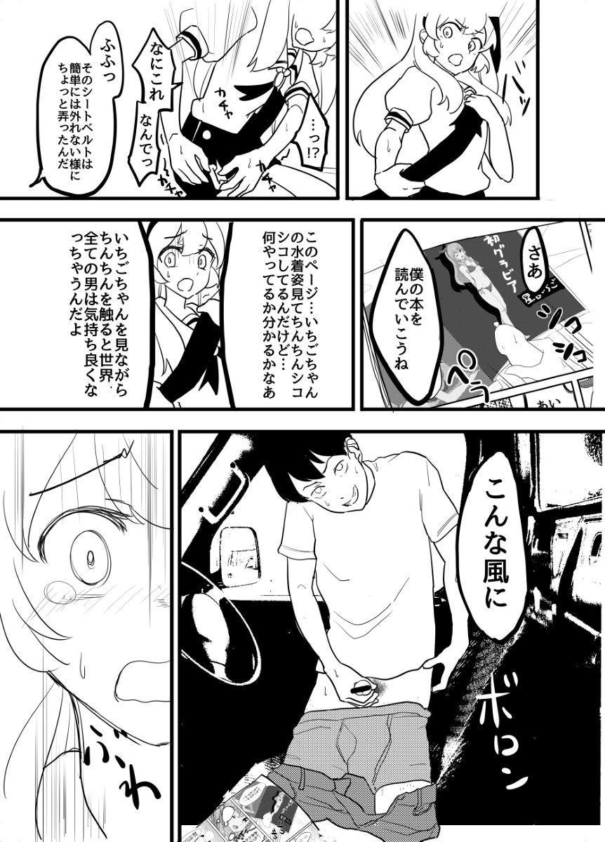 Hoshimiya Ichigo o Goukan Shite Boku wa Hoshi ni Naru. 56
