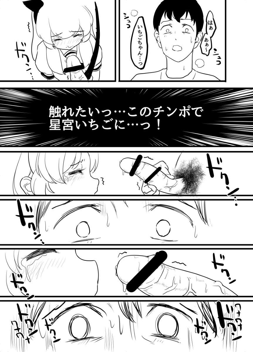 Hoshimiya Ichigo o Goukan Shite Boku wa Hoshi ni Naru. 58