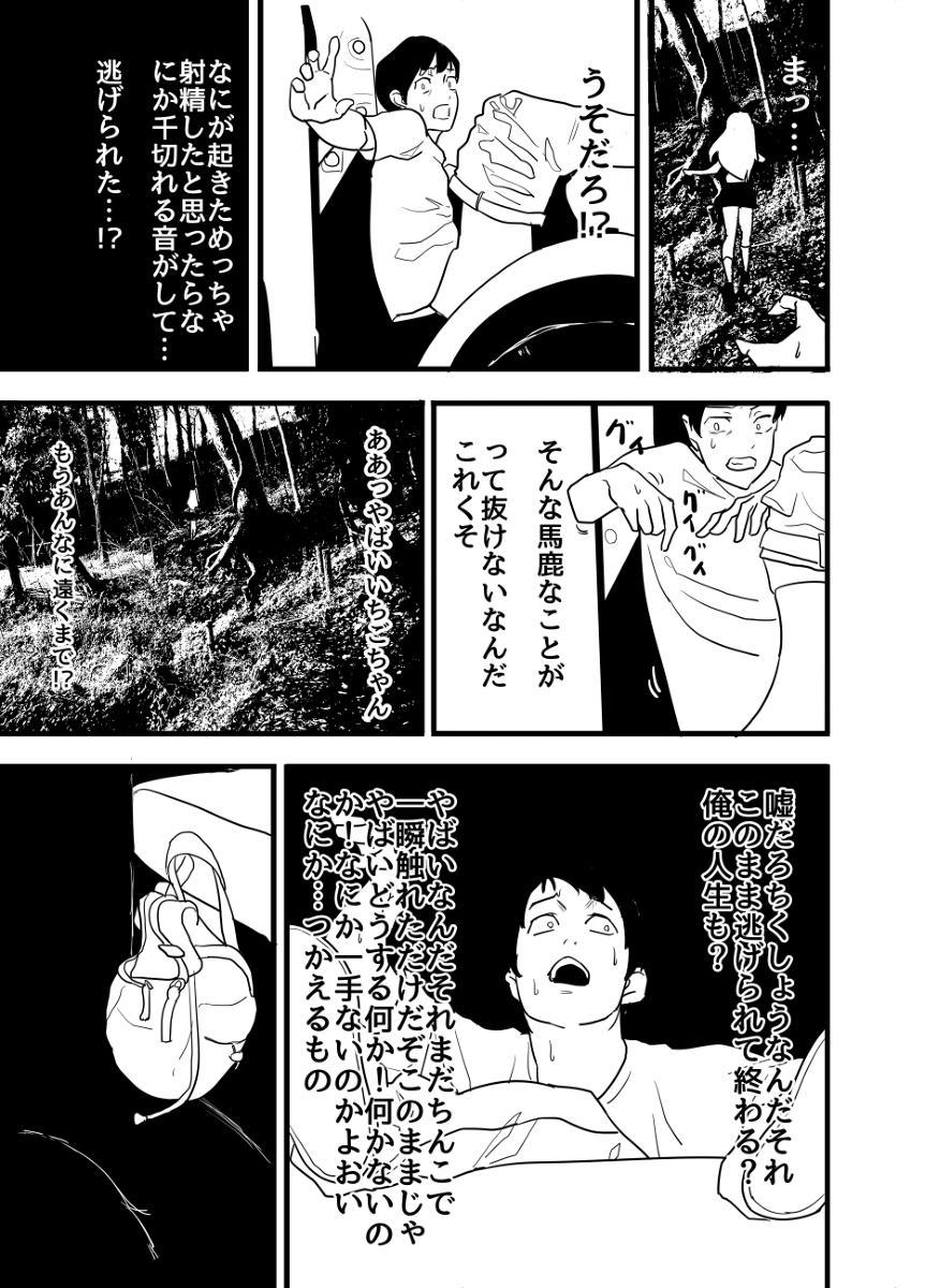 Hoshimiya Ichigo o Goukan Shite Boku wa Hoshi ni Naru. 62
