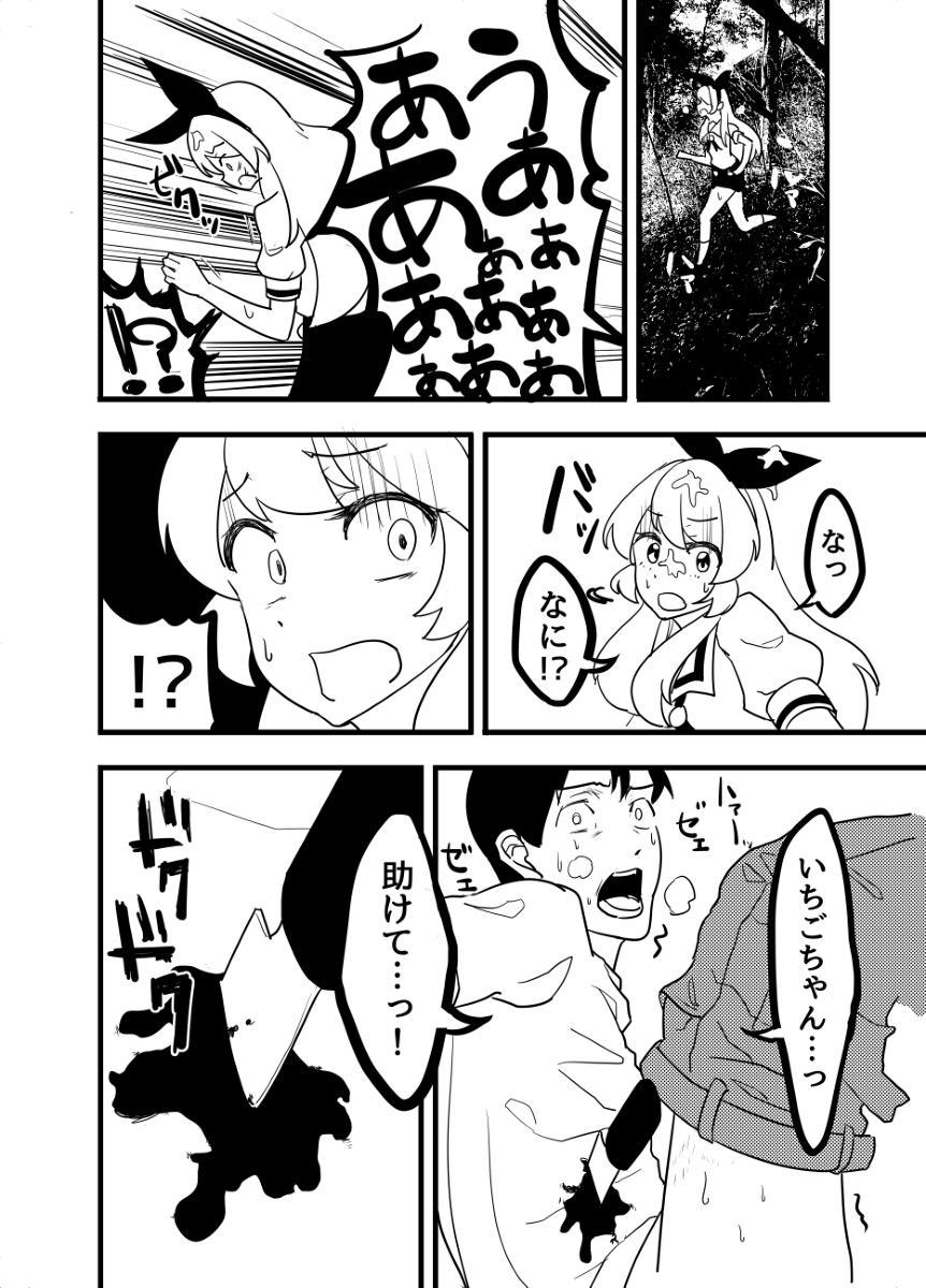 Hoshimiya Ichigo o Goukan Shite Boku wa Hoshi ni Naru. 63