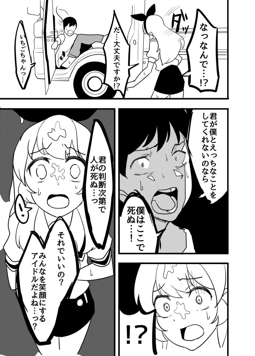 Hoshimiya Ichigo o Goukan Shite Boku wa Hoshi ni Naru. 64