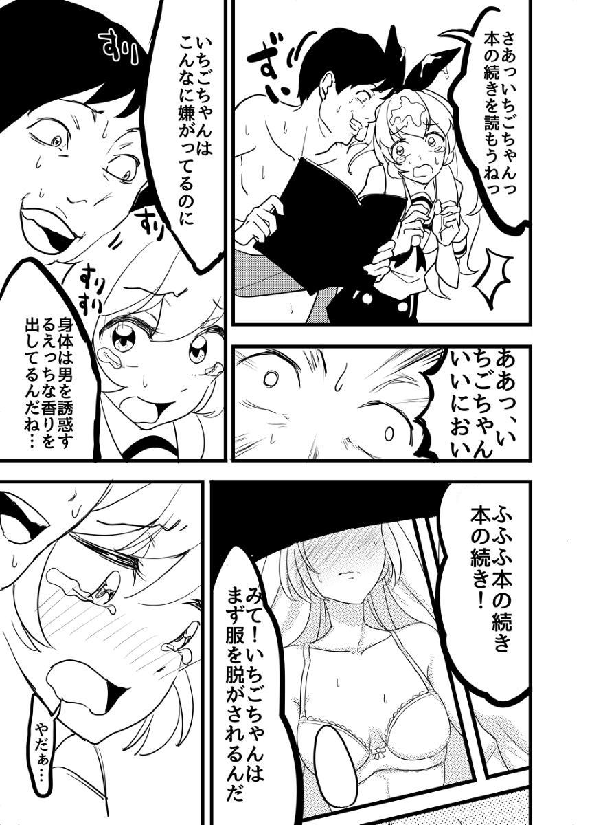Hoshimiya Ichigo o Goukan Shite Boku wa Hoshi ni Naru. 66