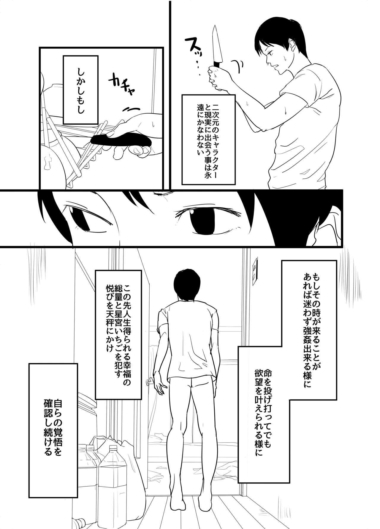 Hoshimiya Ichigo o Goukan Shite Boku wa Hoshi ni Naru. 7