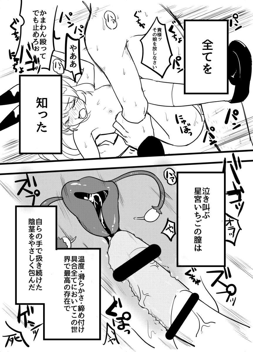 Hoshimiya Ichigo o Goukan Shite Boku wa Hoshi ni Naru. 84