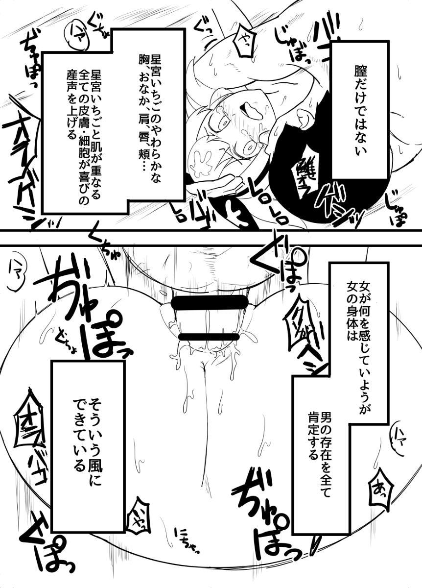 Hoshimiya Ichigo o Goukan Shite Boku wa Hoshi ni Naru. 85