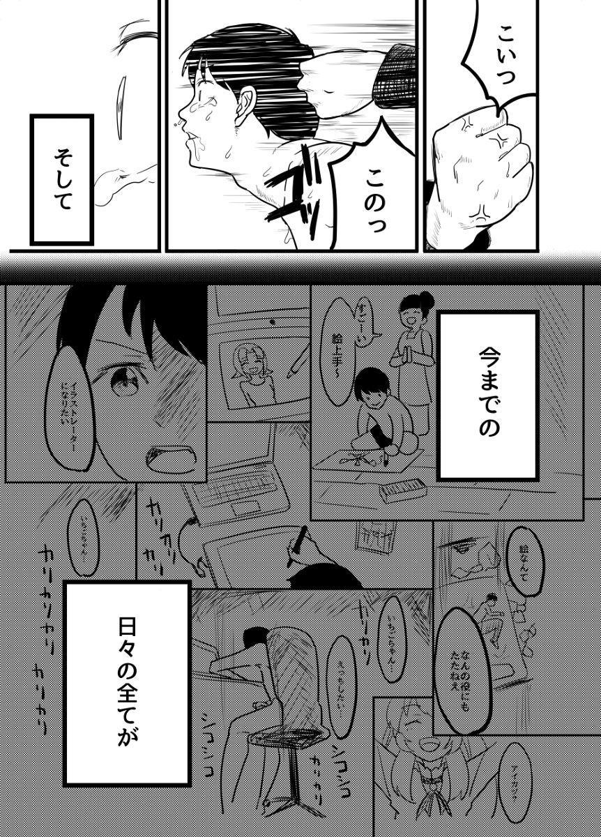 Hoshimiya Ichigo o Goukan Shite Boku wa Hoshi ni Naru. 86