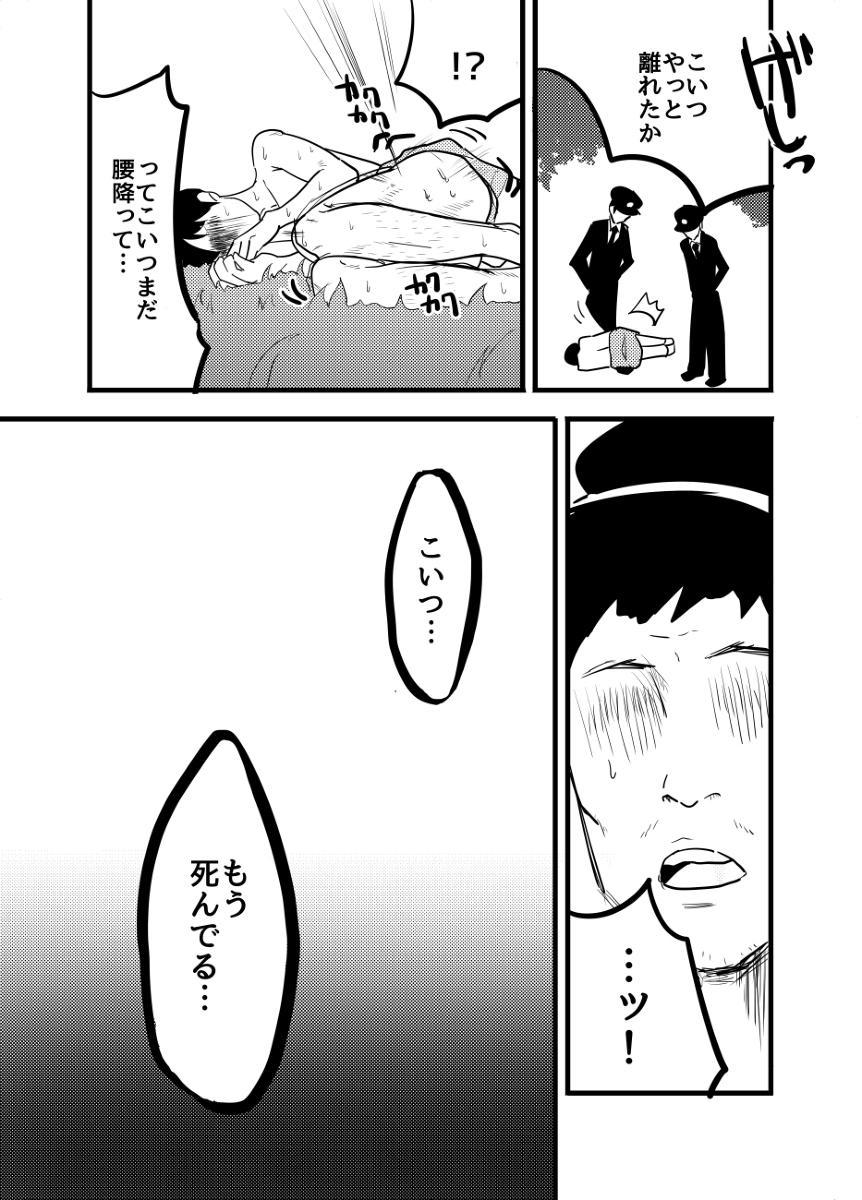 Hoshimiya Ichigo o Goukan Shite Boku wa Hoshi ni Naru. 89