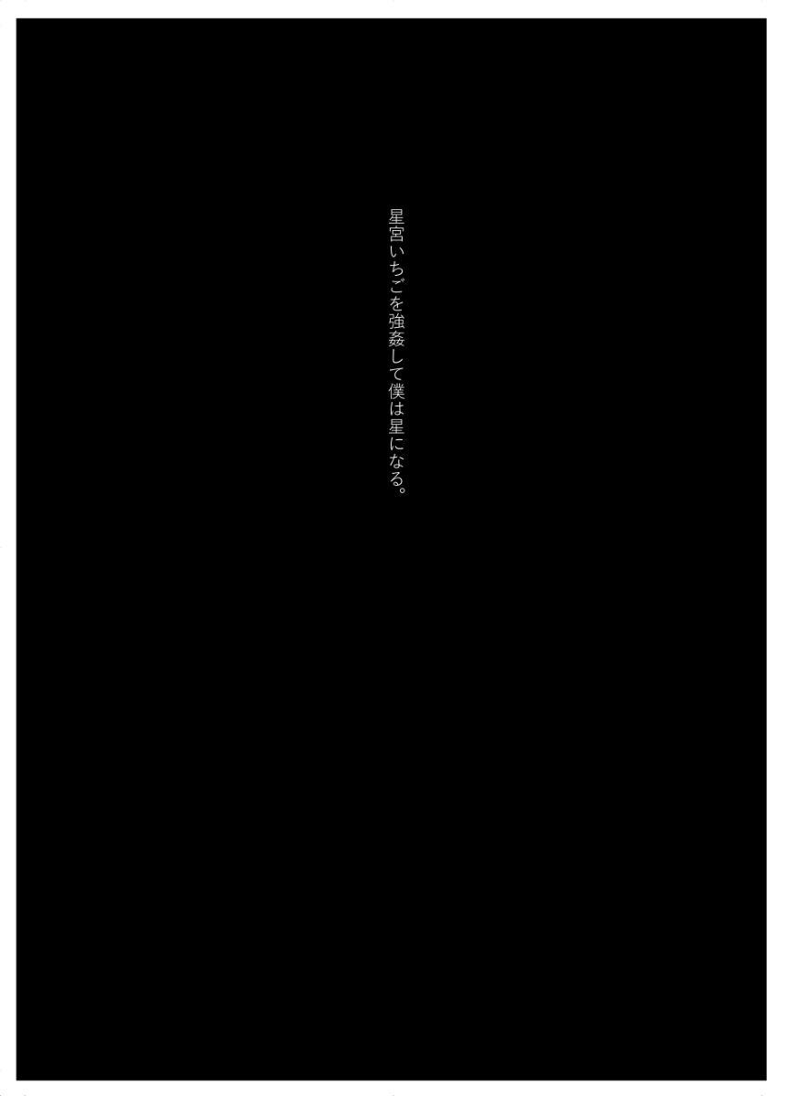 Hoshimiya Ichigo o Goukan Shite Boku wa Hoshi ni Naru. 90