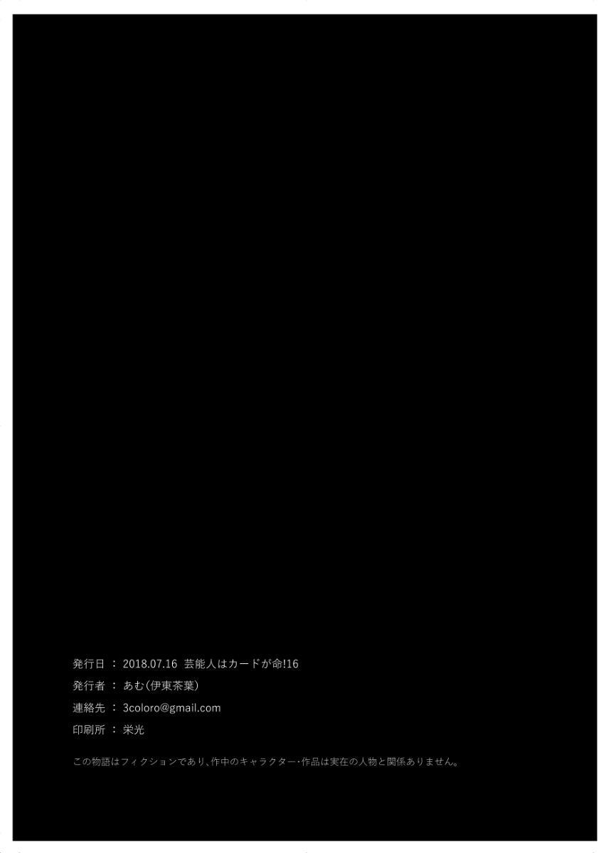 Hoshimiya Ichigo o Goukan Shite Boku wa Hoshi ni Naru. 91