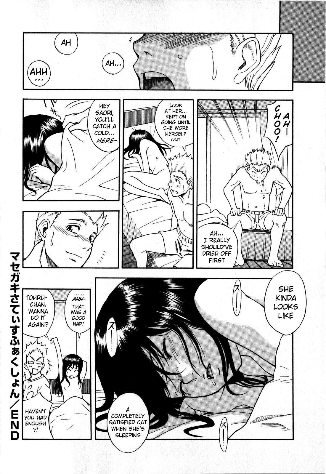 [Shiden Akira] Masegaki Temptation (Cute + Sexy = Little Devil!?) + Masegaki Satisfaction [English] [Decensored] 42