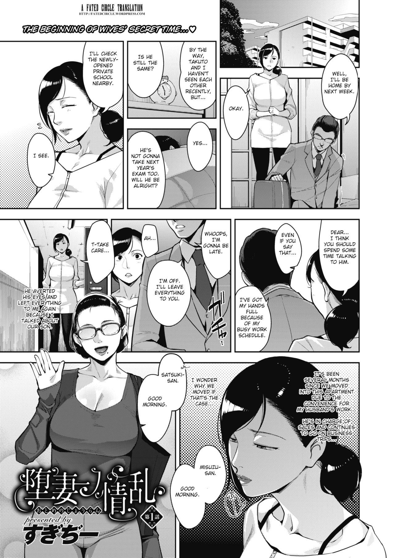 Otome no Jouran Ch. 1-2.5 0
