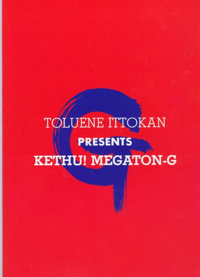 Ketsu! Megaton G 57