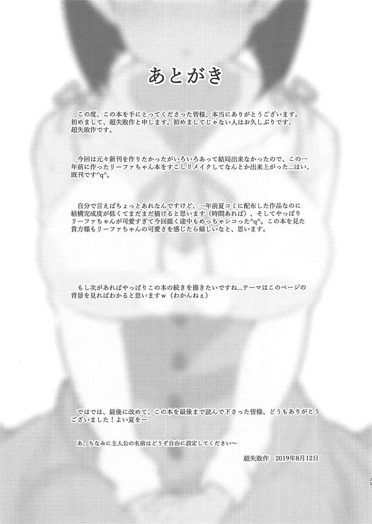 Leafa-chan to Ichaicha SEX 1R 23