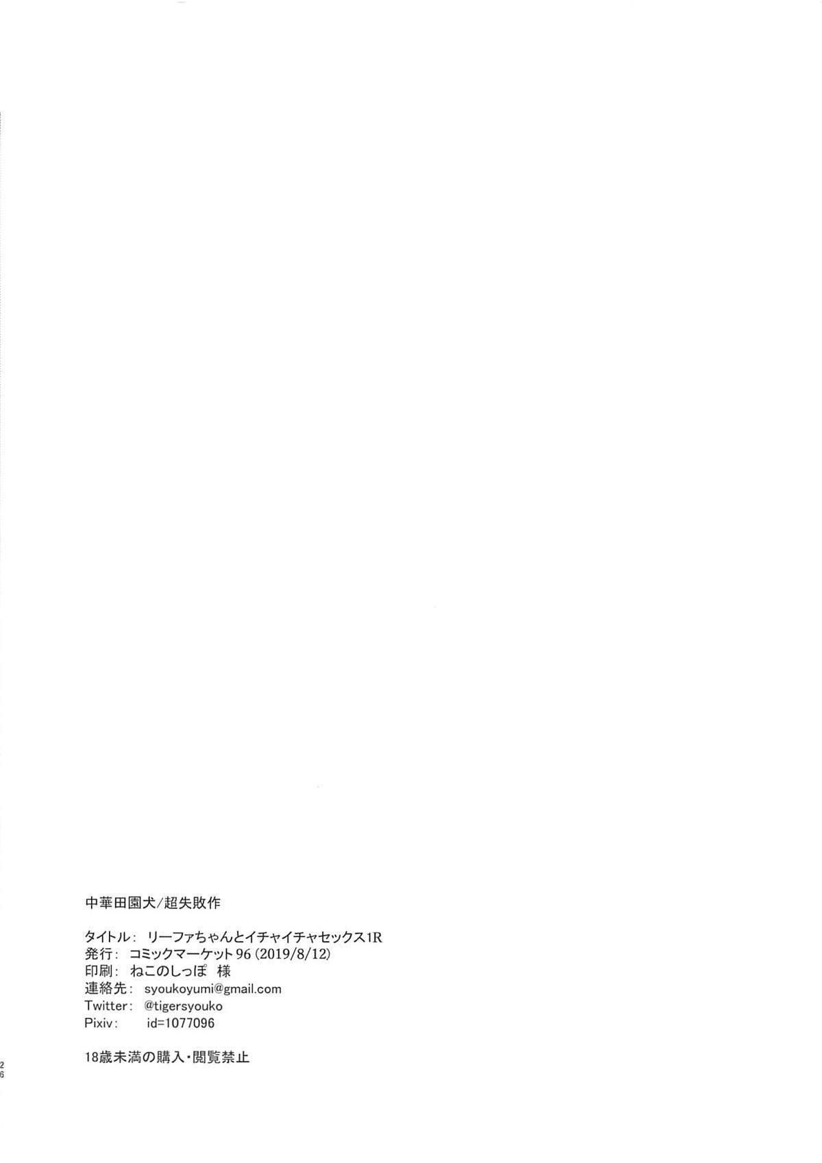 Leafa-chan to Ichaicha SEX 1R 24