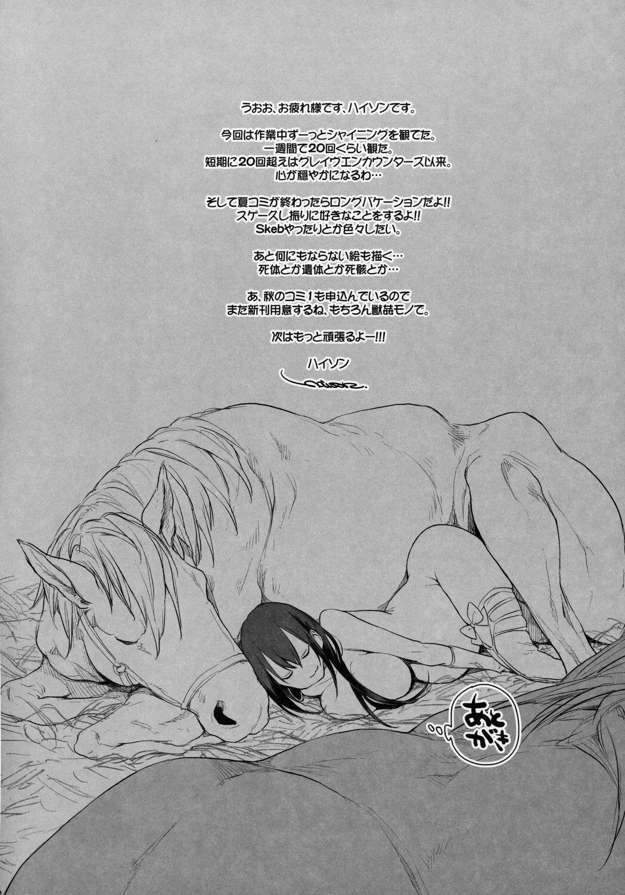 Sanzou-chan to Uma 3 18