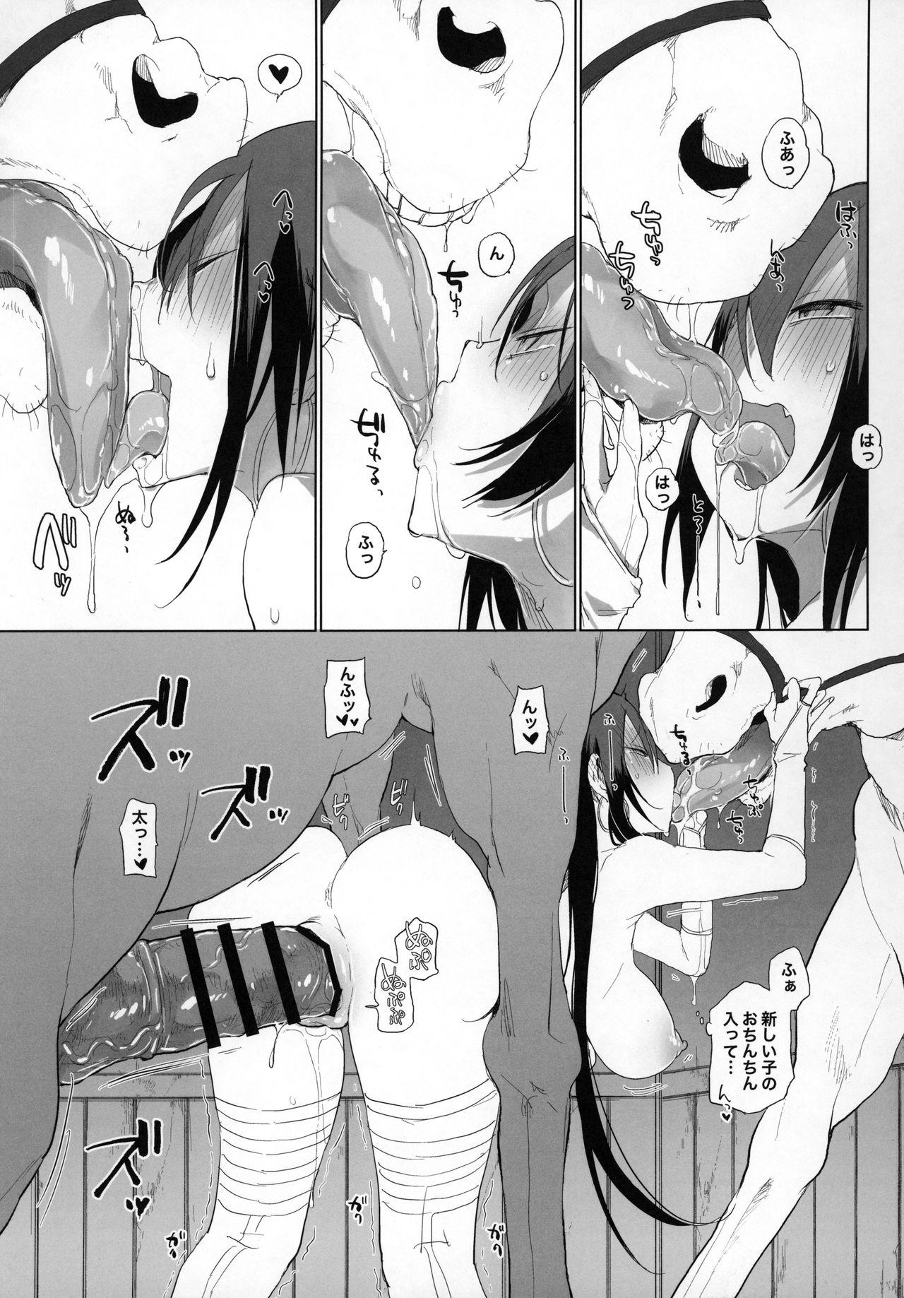 Sanzou-chan to Uma 3 7