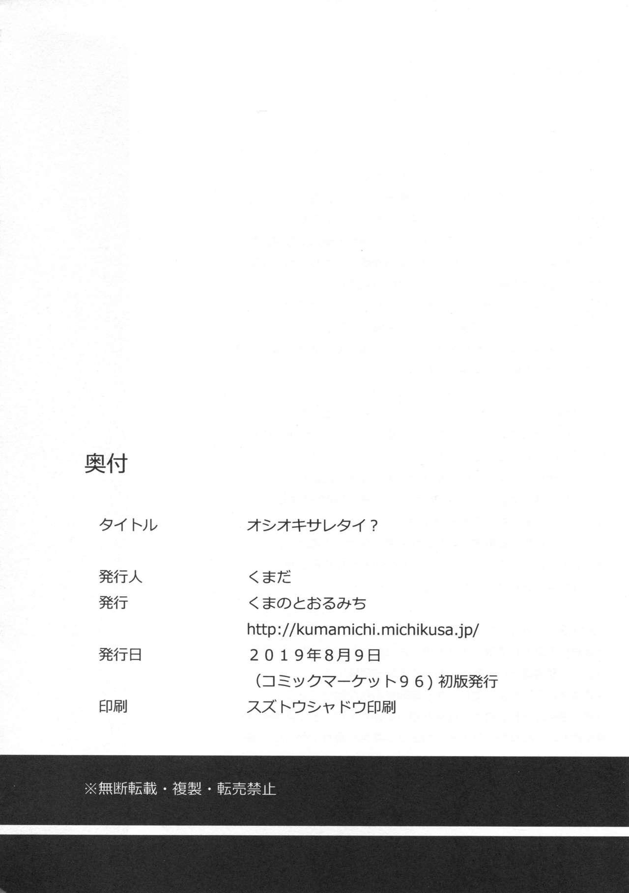 Oshioki saretai? 19