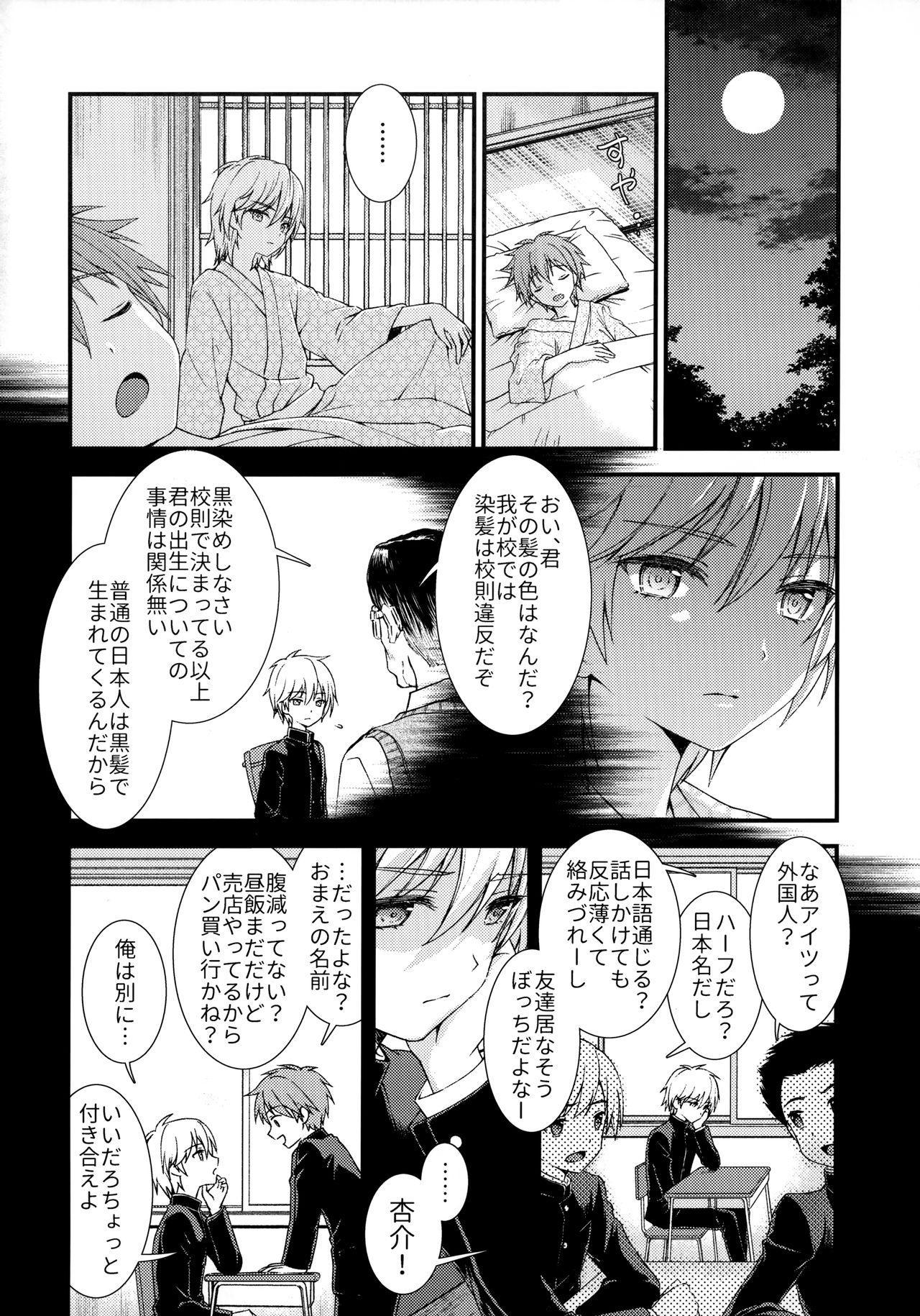Nagasare 3P Sotsugyou Ryokou 16