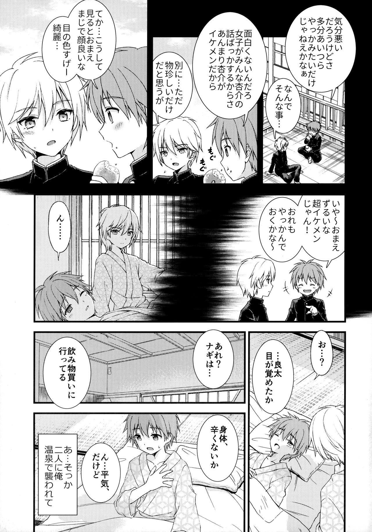 Nagasare 3P Sotsugyou Ryokou 17