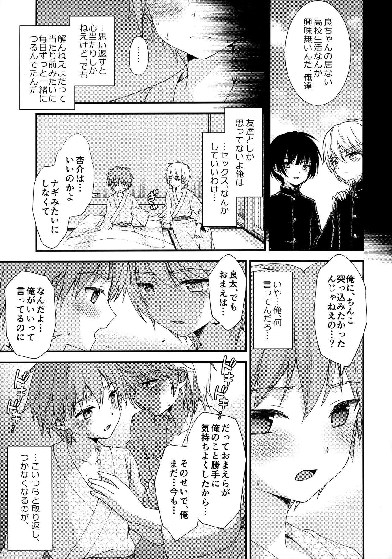 Nagasare 3P Sotsugyou Ryokou 19