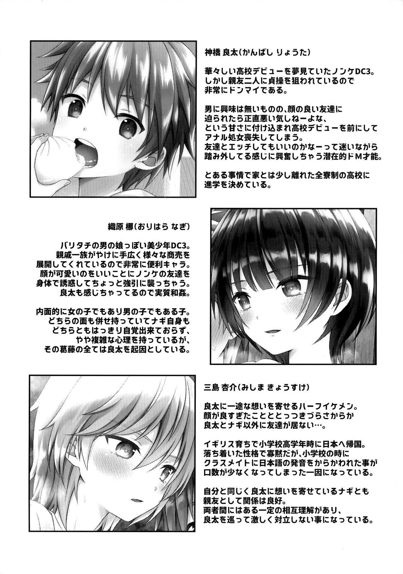 Nagasare 3P Sotsugyou Ryokou 26