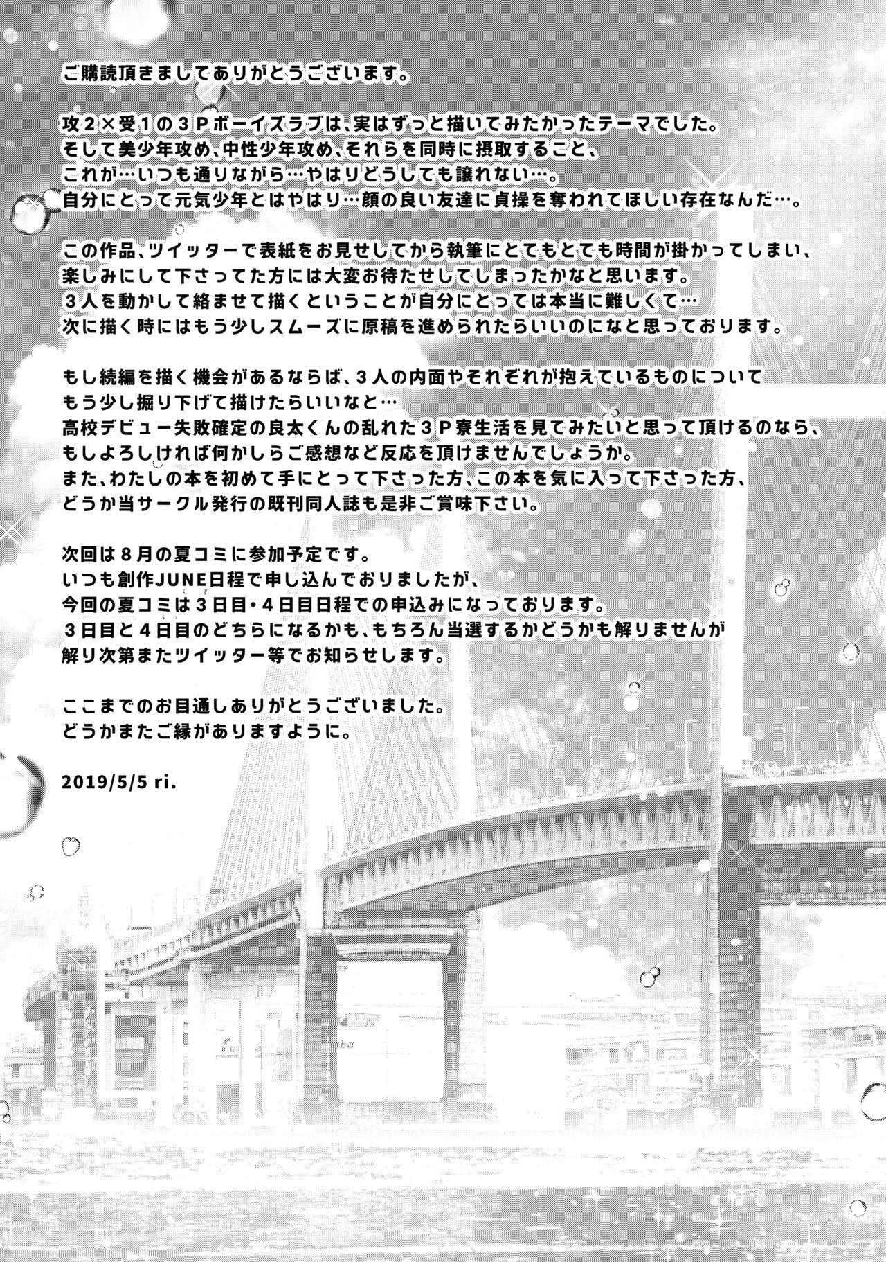 Nagasare 3P Sotsugyou Ryokou 27