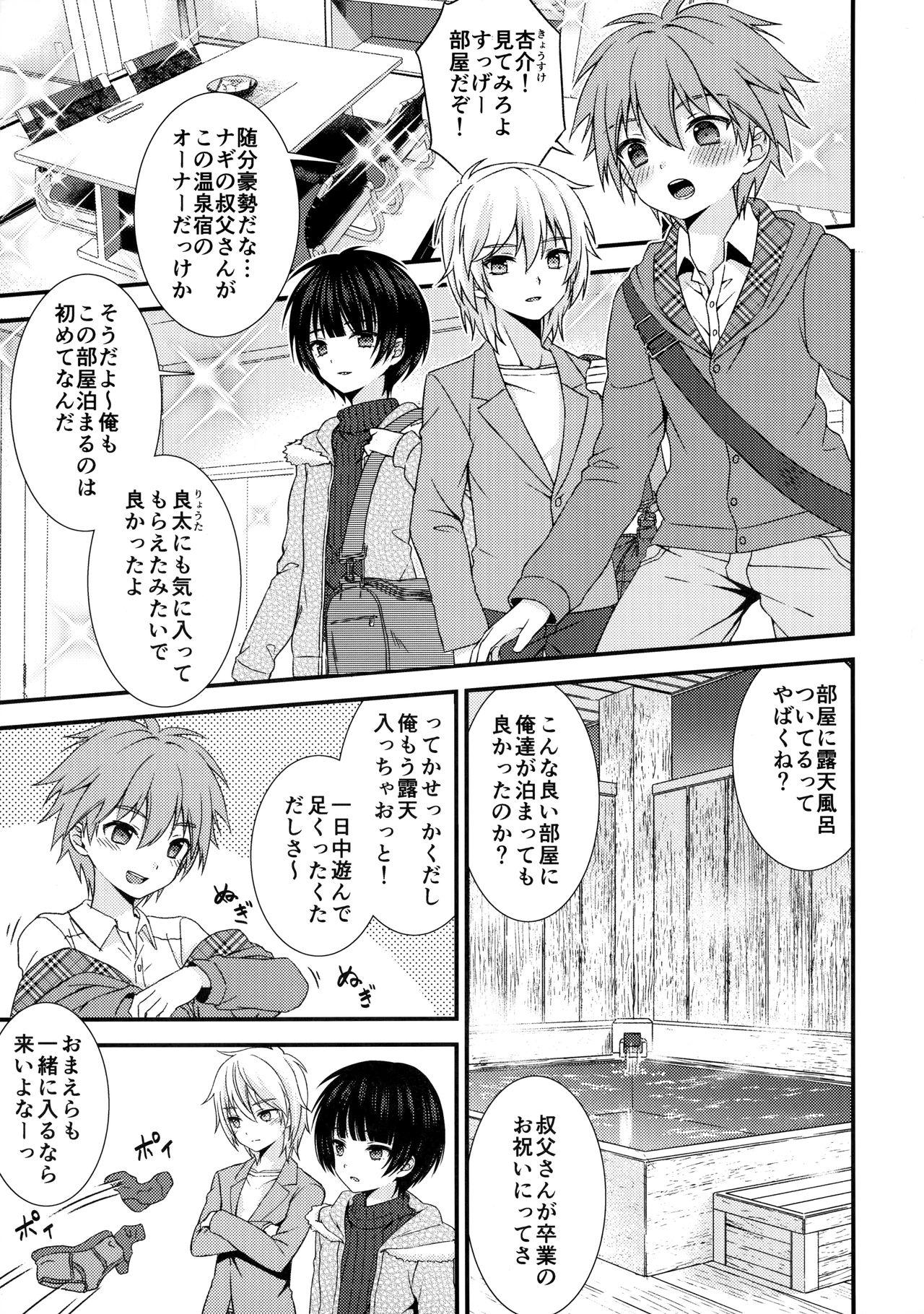 Nagasare 3P Sotsugyou Ryokou 3