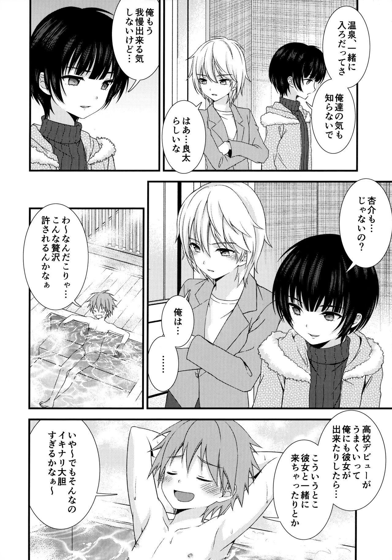 Nagasare 3P Sotsugyou Ryokou 4