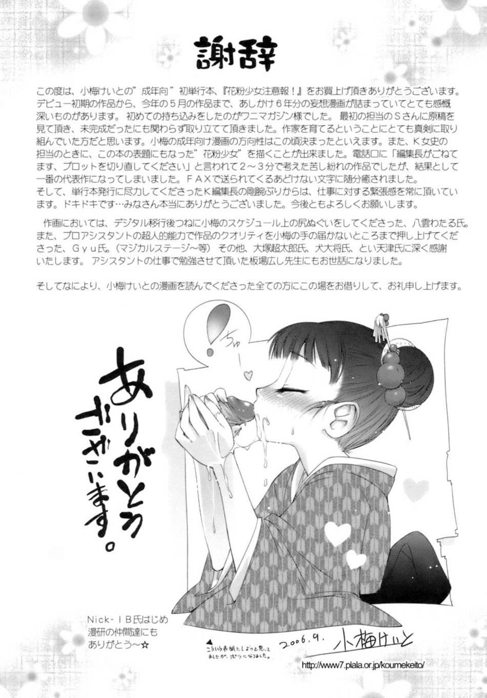 Kafun Shoujo Chuuihou! Ch. 1, 4, 14 37