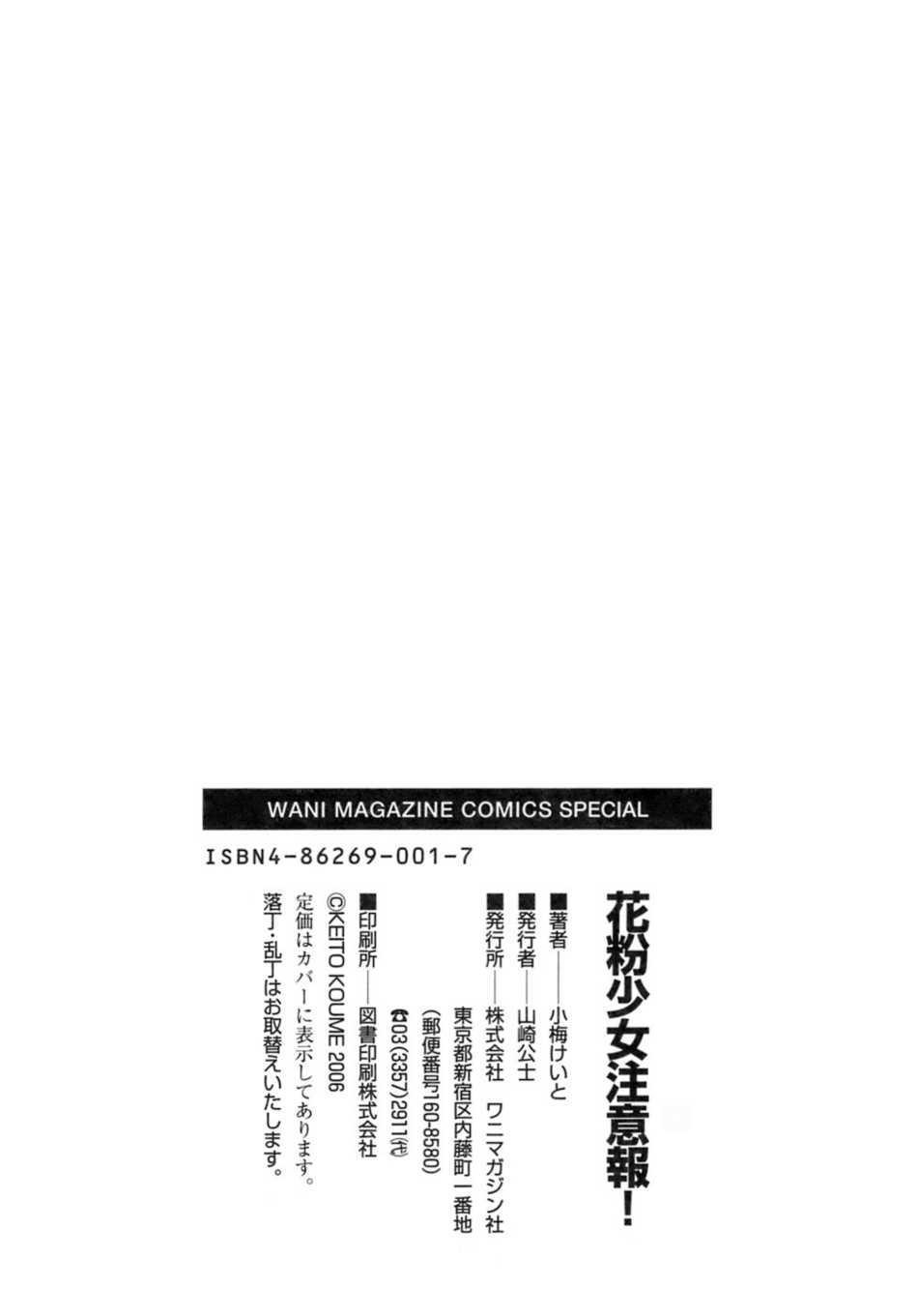 Kafun Shoujo Chuuihou! Ch. 1, 4, 14 38