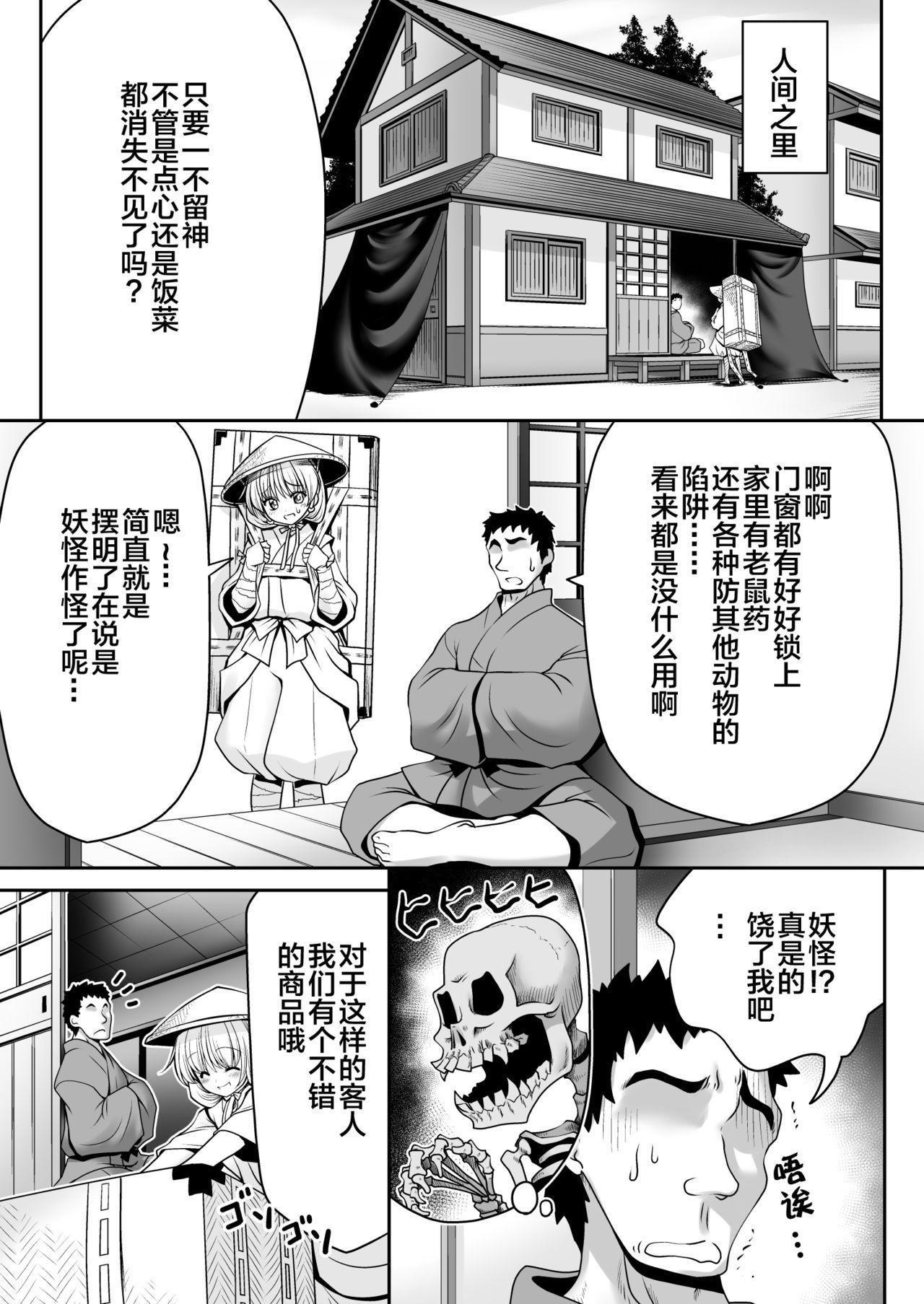 Koufuku Suimin Wana 4
