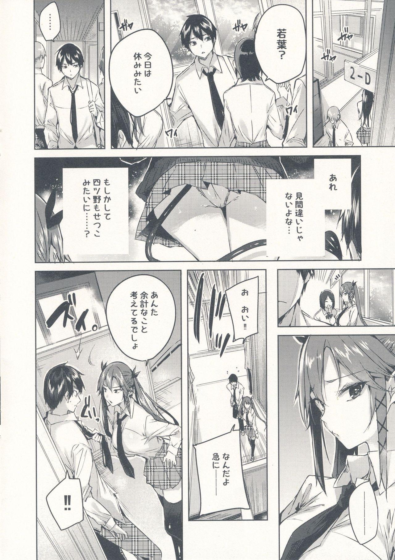 Koakuma Setsuko no Himitsu Vol. 5 6