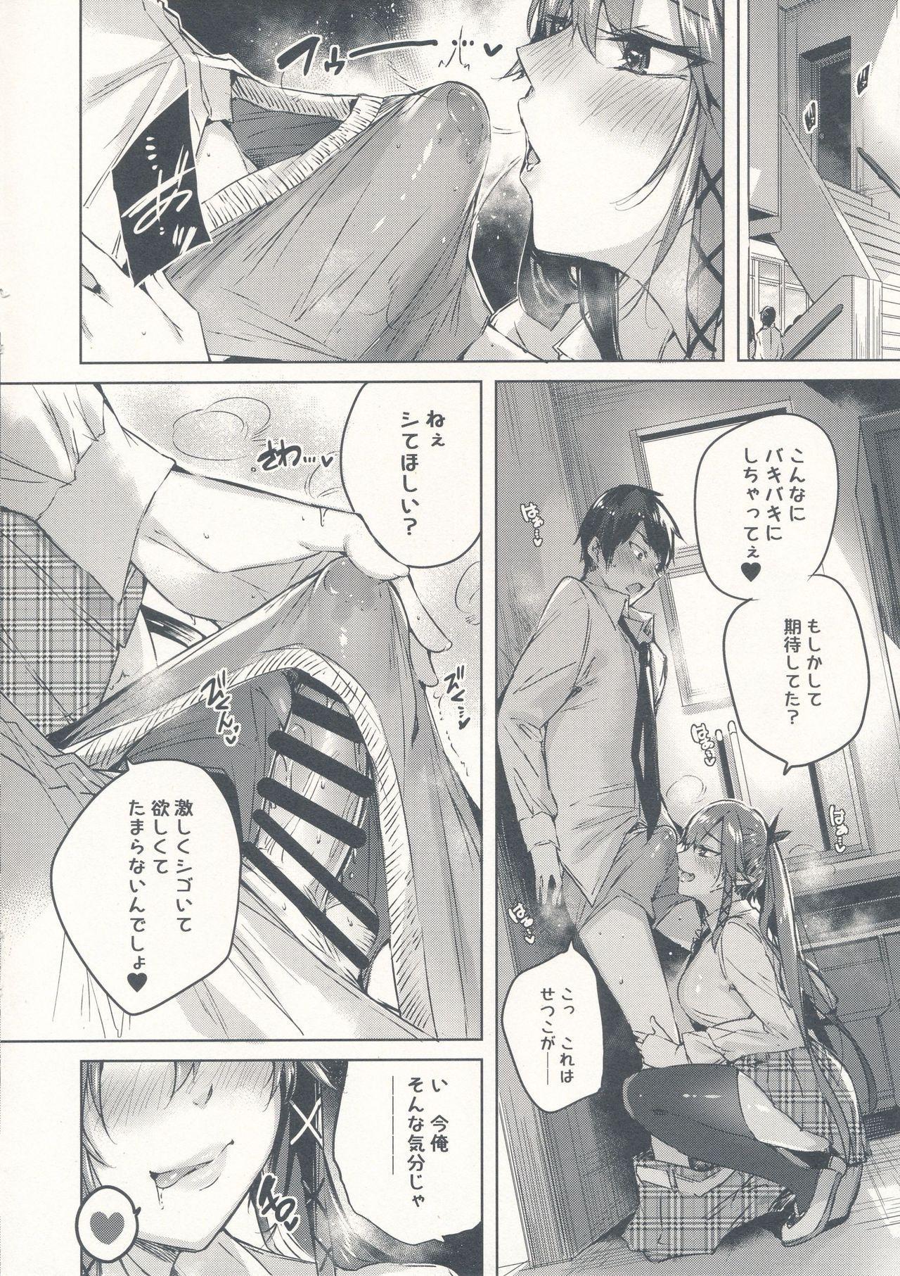 Koakuma Setsuko no Himitsu Vol. 5 8