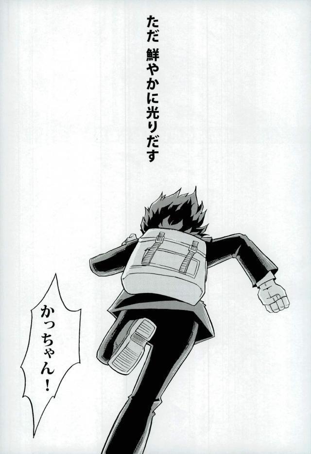 NITRO Chougakusei hen 37