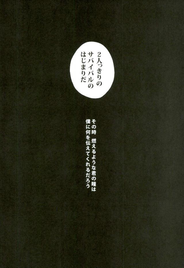 NITRO Chougakusei hen 45