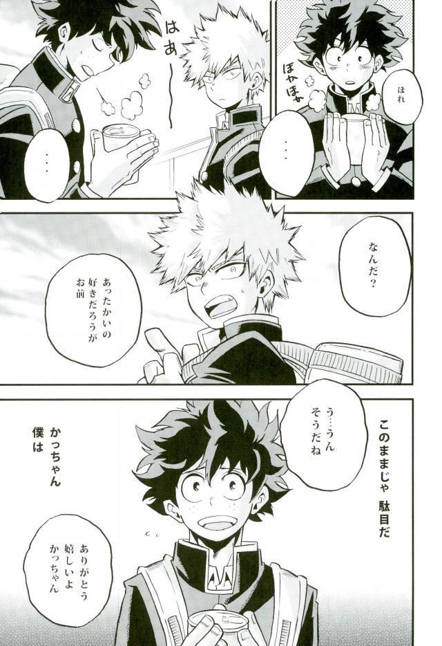 NITRO Chougakusei hen 7