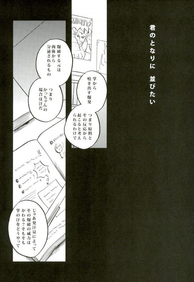 NITRO Chougakusei hen 8