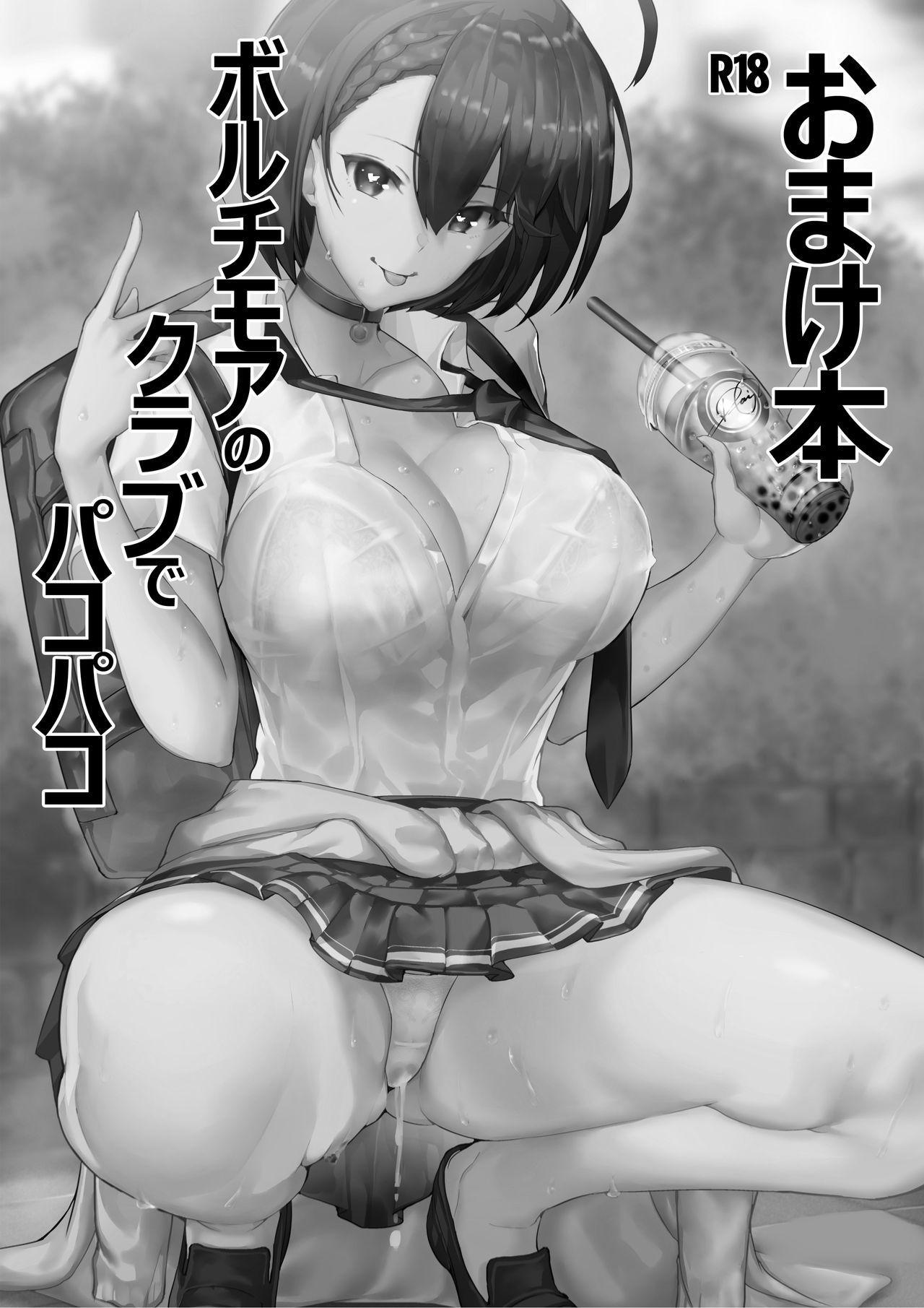 Mukakin Shirei ni Yubiwa o Kawaseru Saigo no Houhou 5 17