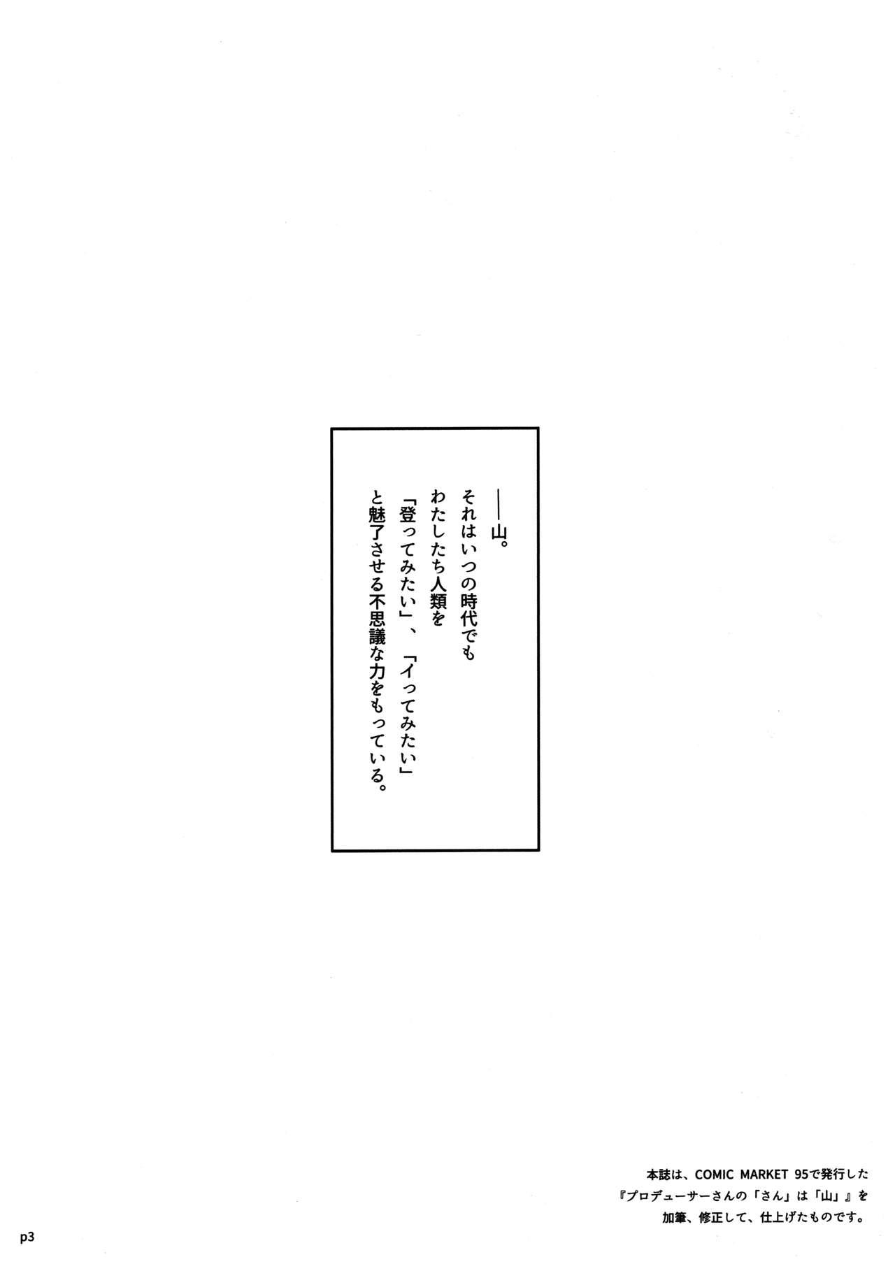 Producer-san no 'san' wa 'san' Kai 1
