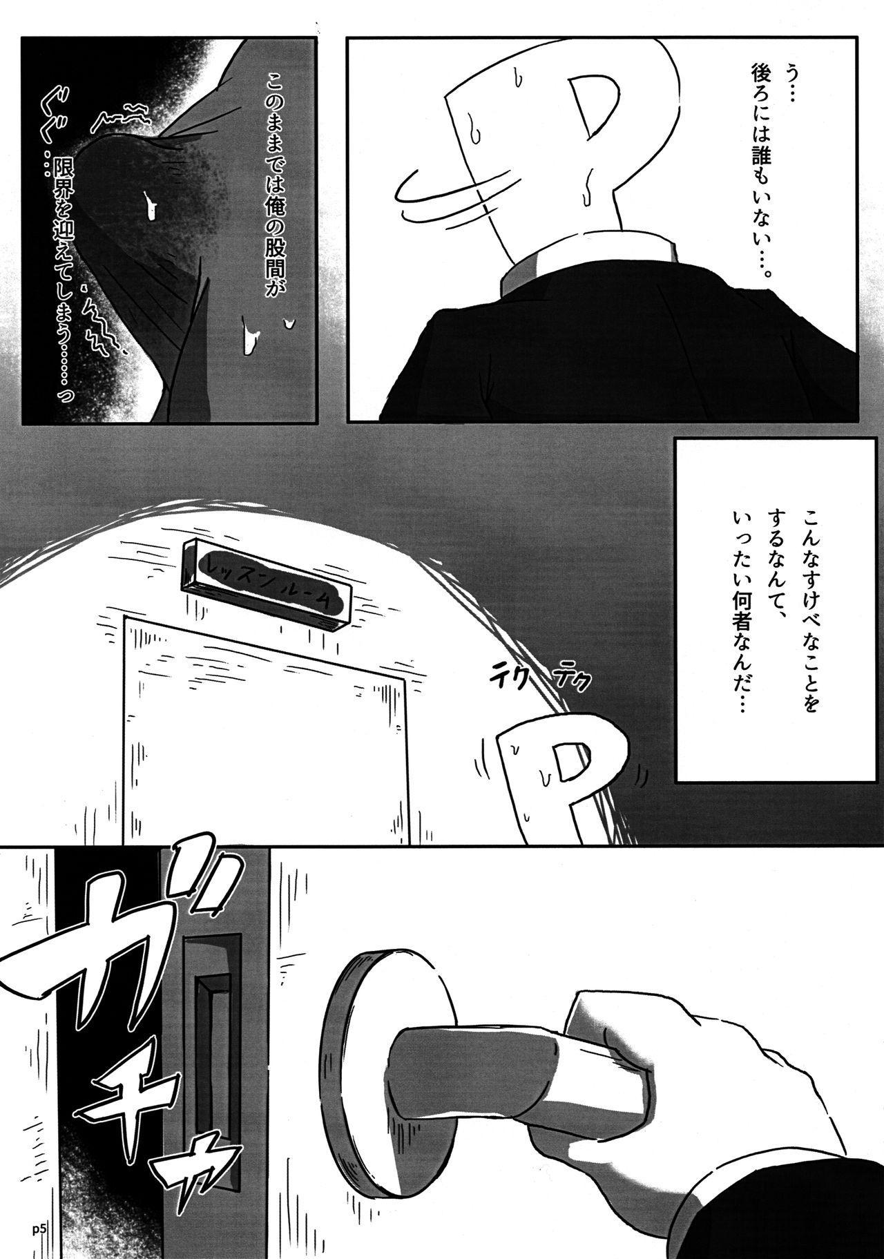 Producer-san no 'san' wa 'san' Kai 3