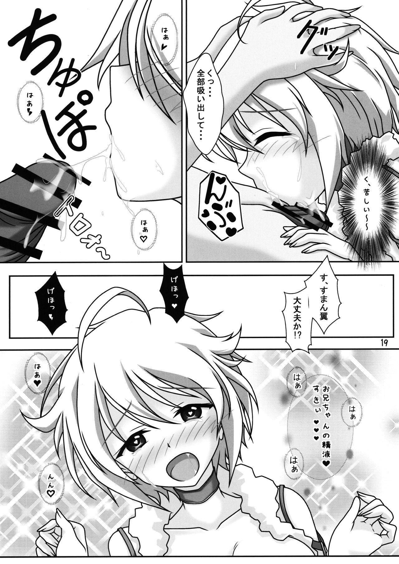 Tsubasa-chan to Ai no Lesson 17