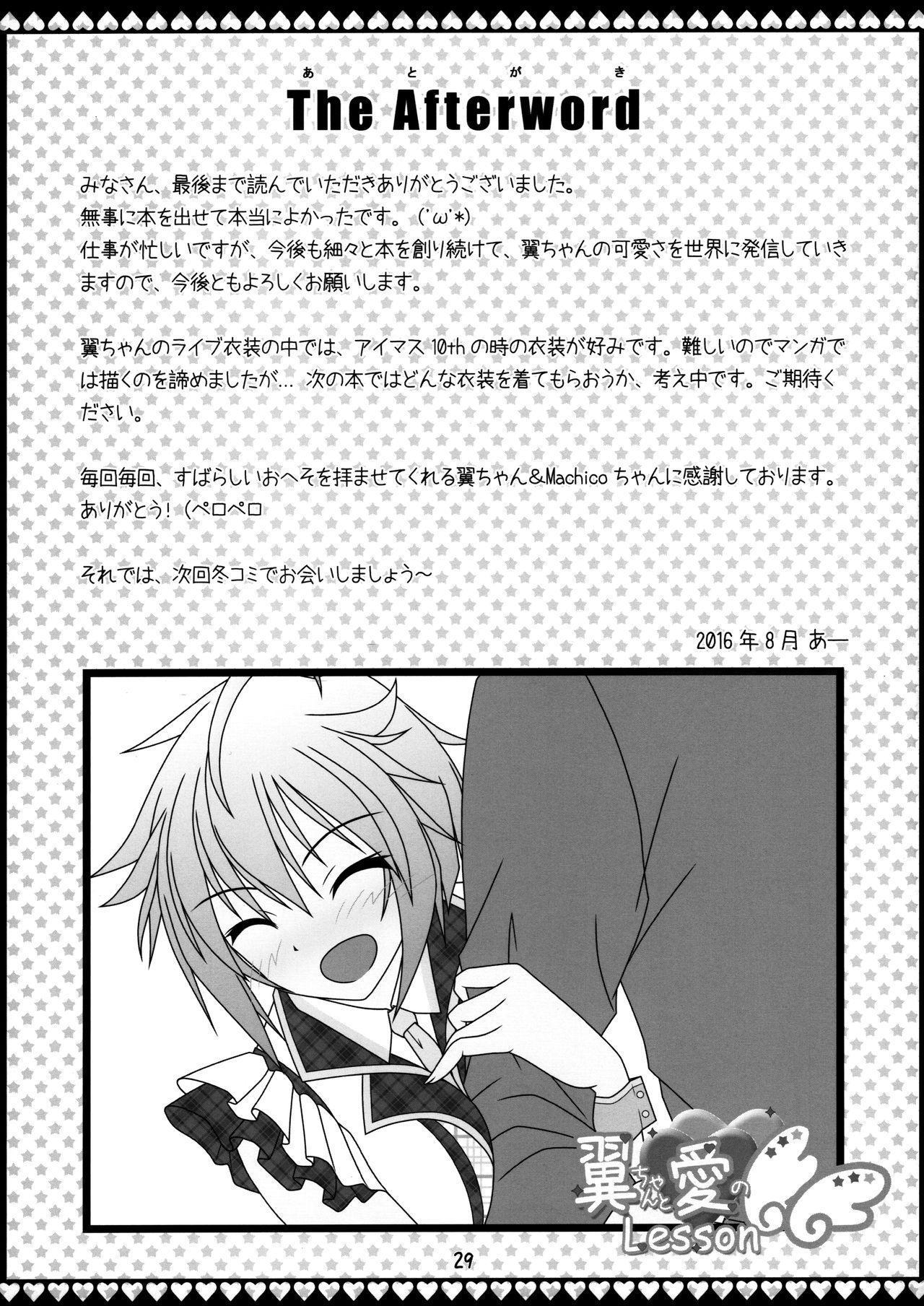 Tsubasa-chan to Ai no Lesson 27