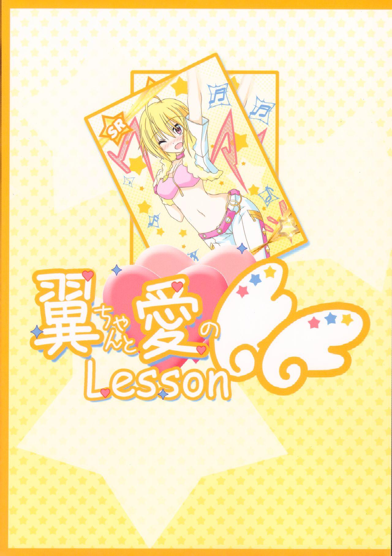 Tsubasa-chan to Ai no Lesson 29