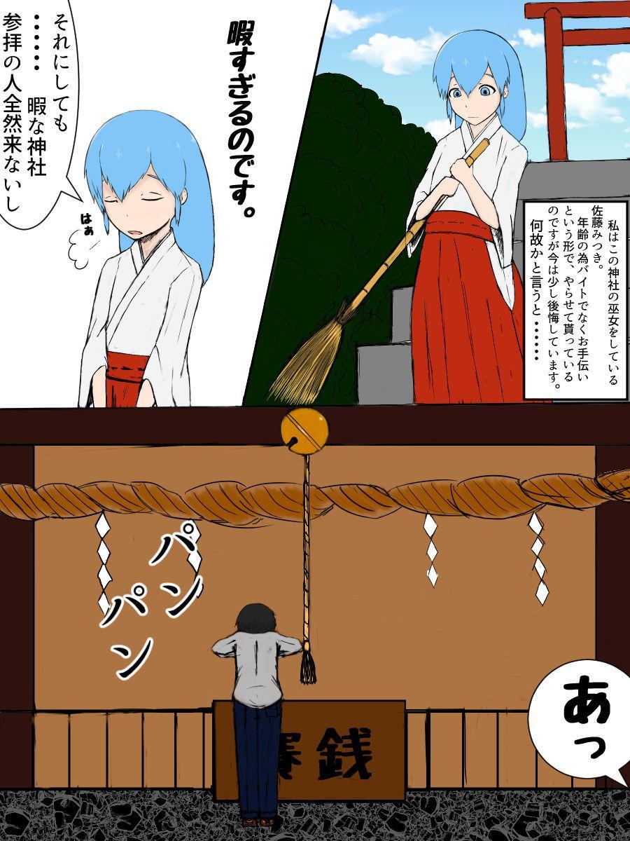 Otokonoko Miko & Shoujo Miko 1