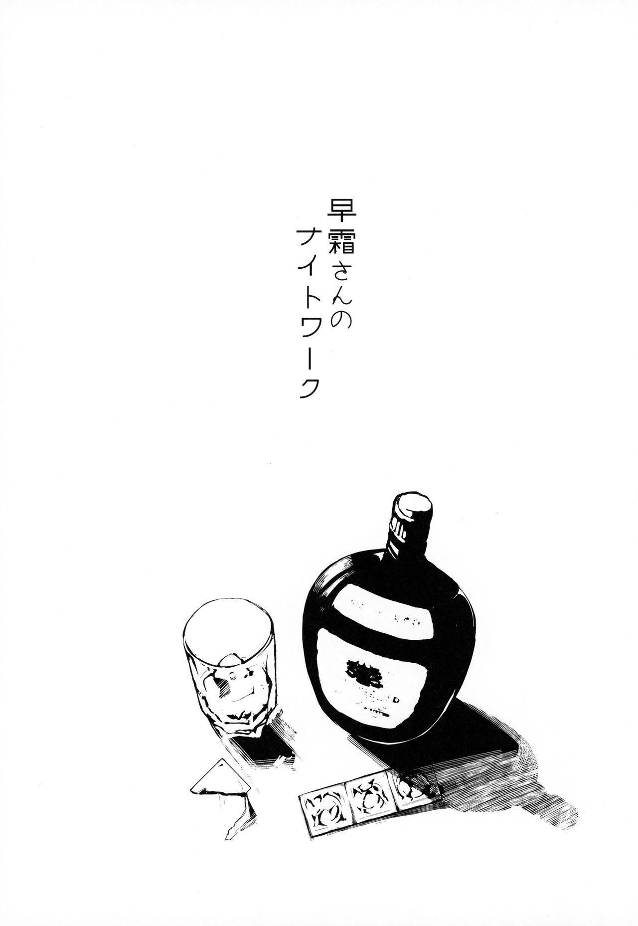 Hayashimo-san no Night Work 1