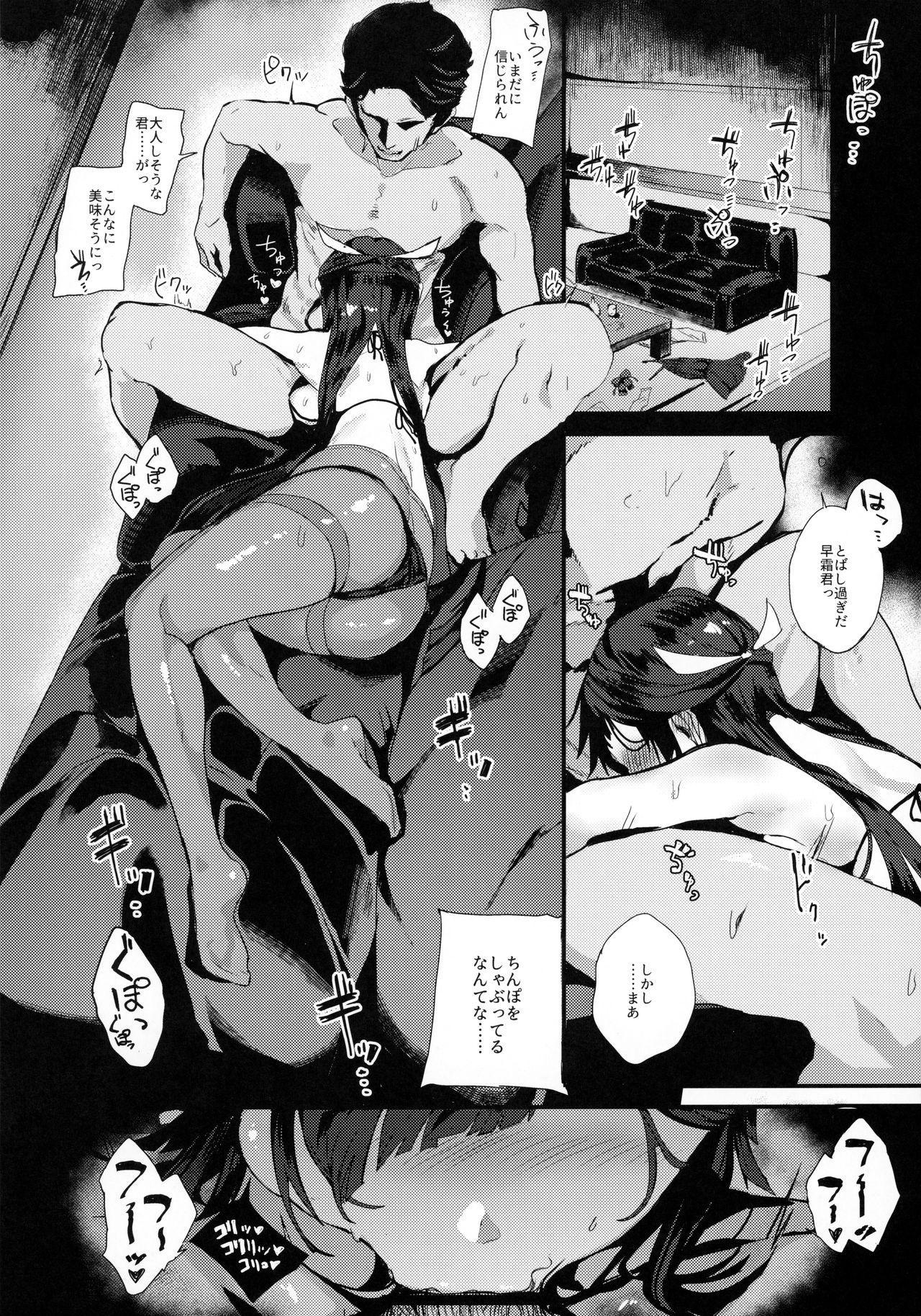 Hayashimo-san no Night Work 4