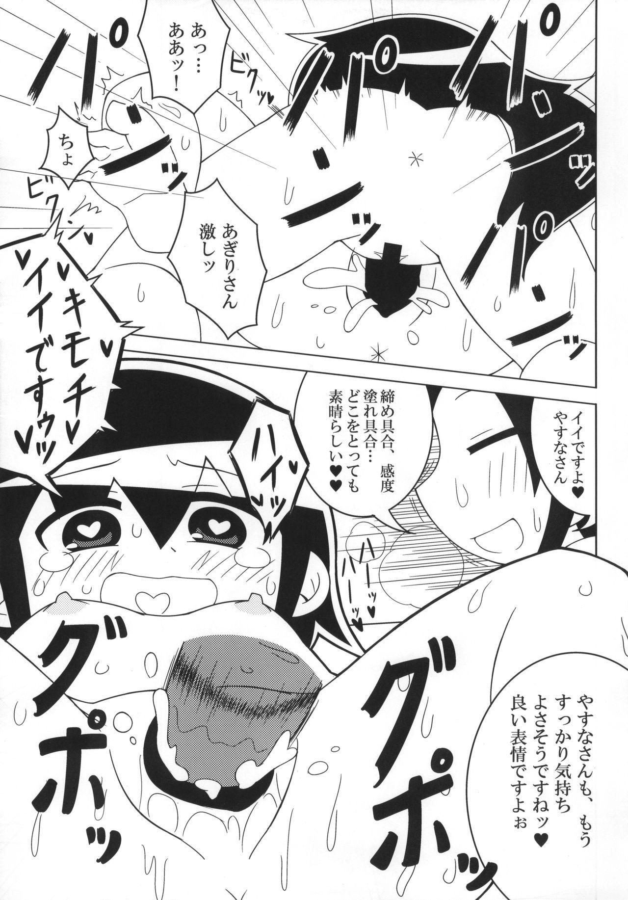 Kill Me Dosuke-Baby 27