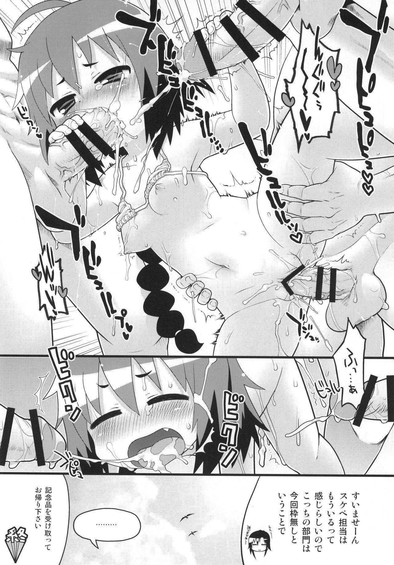 Kill Me Dosuke-Baby 52